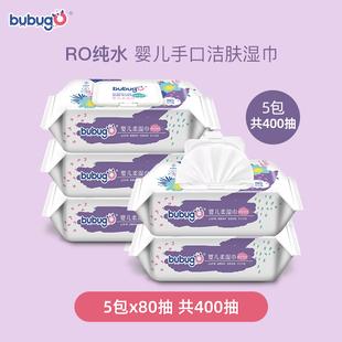 bubugo湿巾婴儿手口专用新生儿大包装特价家用袋装80抽5包装带盖
