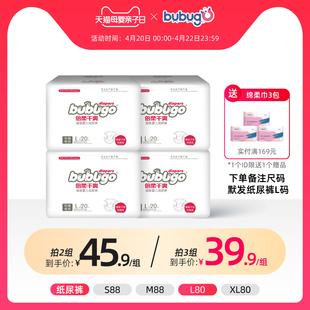 大码 bubugo纸尿裤 L80片超薄透气干爽男女尿不湿新生婴儿特价