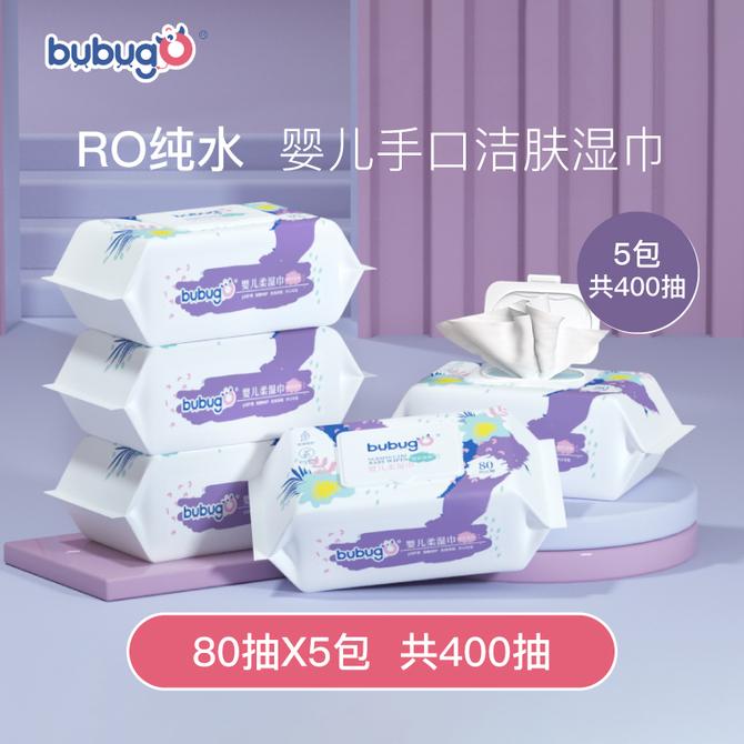 80抽5包装 生儿大包装 家用袋装 特价 带盖 bubugo湿巾婴儿手口专用新