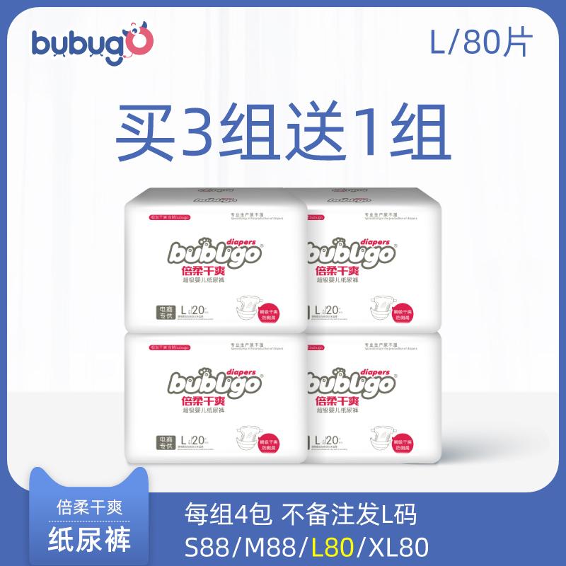 bubugo纸尿裤大码L80片超薄透气干爽男女尿不湿新生婴儿特价