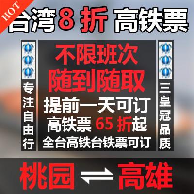 【满立减200】台湾高铁票早鸟票乘车券65折8折桃园到左营高雄桃园