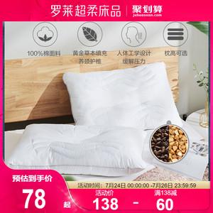 罗莱家纺决明子枕头荞麦枕芯成人家用护颈椎枕助睡眠单双人一对装
