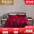 罗莱家纺大红婚庆提花床品床单七件套件被套TY1760情人结 1599元
