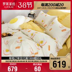 罗莱家纺床上用品秋冬全棉磨毛床单被套1.8m双人床四件套