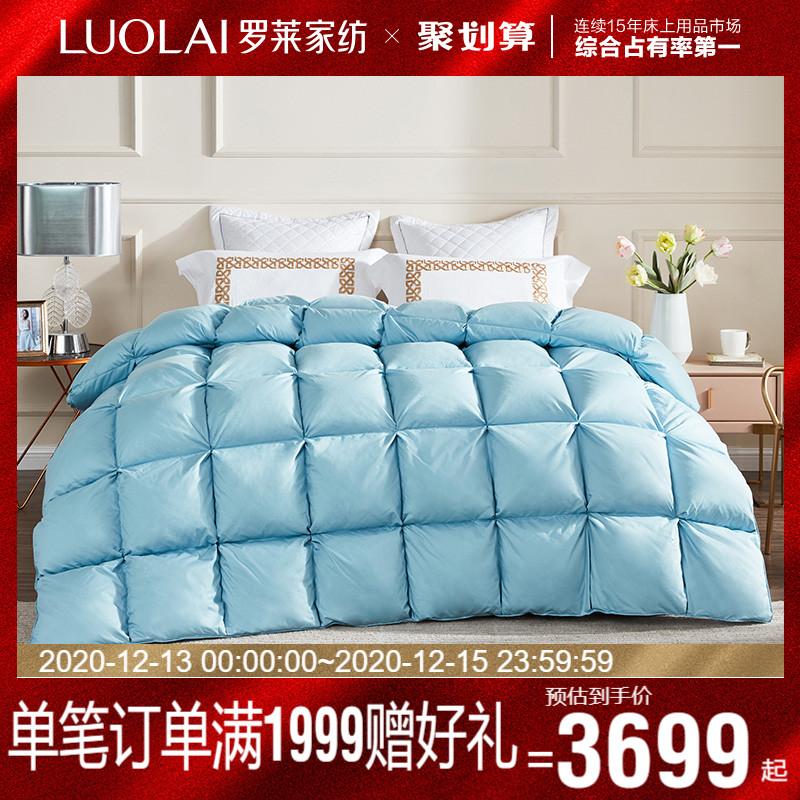 罗莱家纺床上用品秋冬被子被芯双人床致暖95%白鹅绒冬被