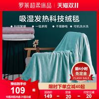 罗莱家纺床上用品冬季加厚毛毯办公室午睡毯子科技压花保暖床单毯