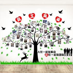 公司办公室大树照片墙贴学校教室企业文化墙相框员工风采装饰贴纸