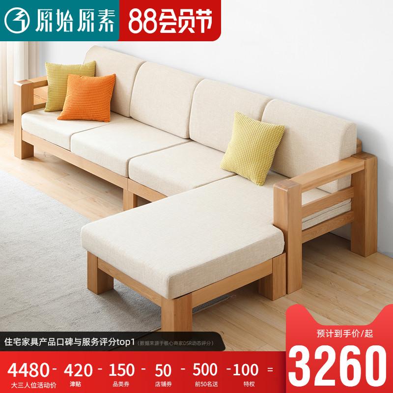 原始原素实木沙发组合北欧小户型现代简约客厅橡木布艺沙发B1061