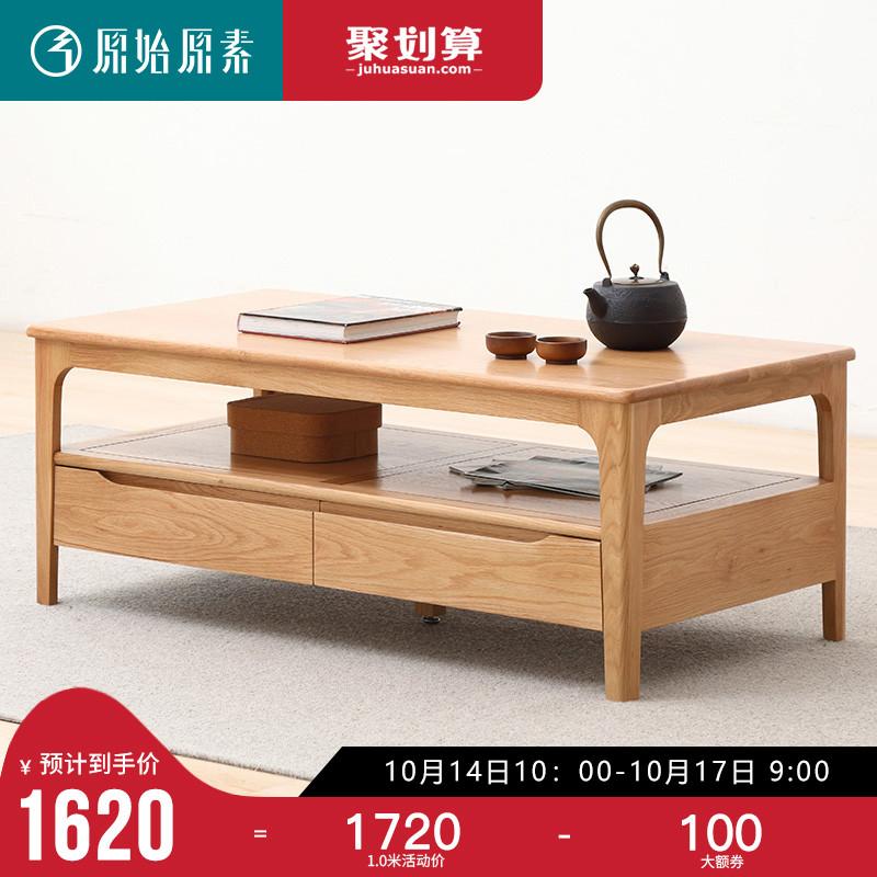 原始原素全实木茶几小户型北欧咖啡桌简约现代橡木客厅茶桌A7071
