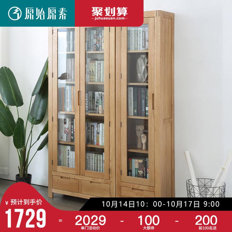 原始原素全实木书柜书架北欧橡木书橱简约书房收纳柜展示柜A3171