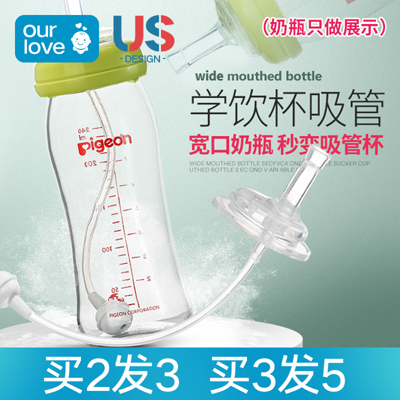 适用贝亲NUKbobo好孩子玻璃PPSU宽口径奶瓶转换吸管 学饮杯吸