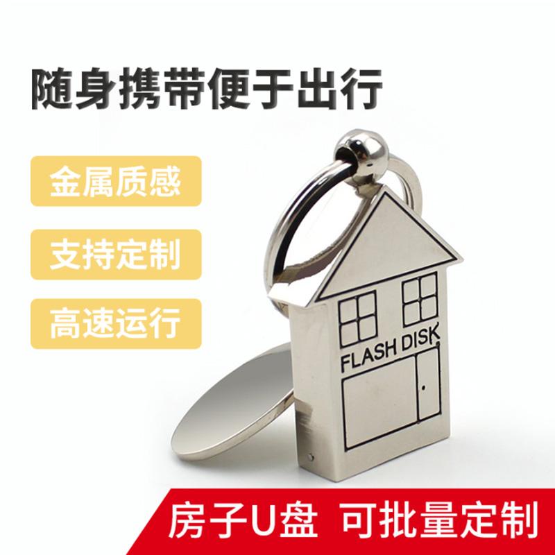 金属房子 32gb u盘 优盘 支持定制diy 激光丝印彩印定制招标