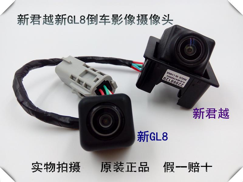 别克新君威新君越新GL8原厂后摄像头倒车摄像头倒车影像后视探头