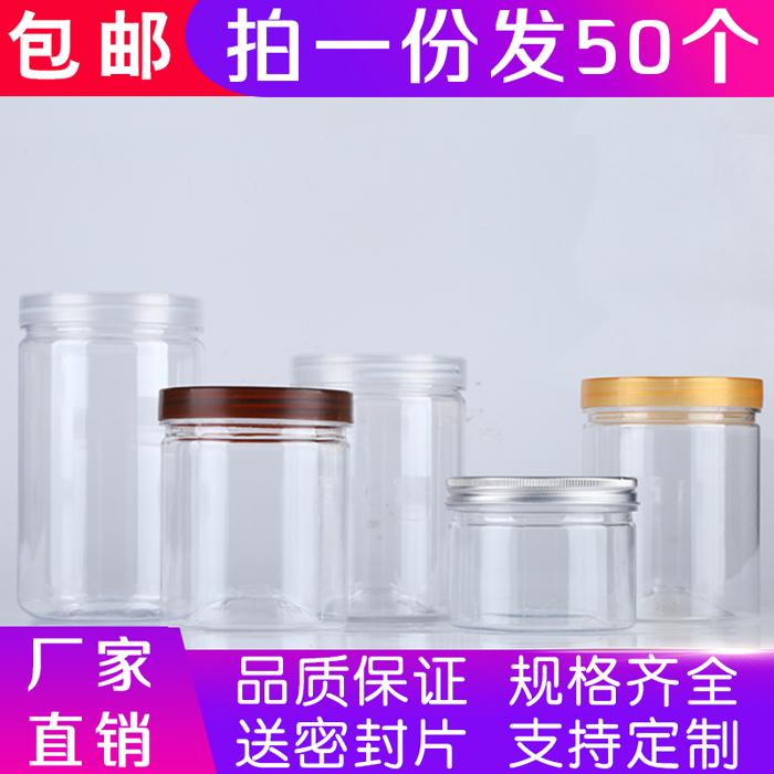 50個の包装は透明なプラスチックの瓶とお茶のお菓子のお茶の缶の密封貯蔵タンクを郵送します。