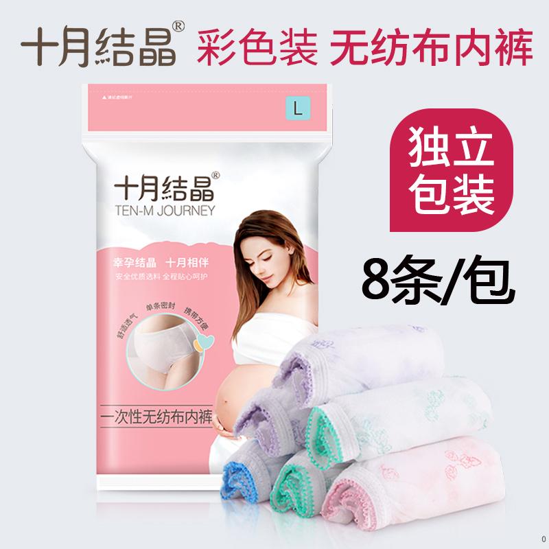 Одноразовое нижнее белье для беременных Артикул 558323032438