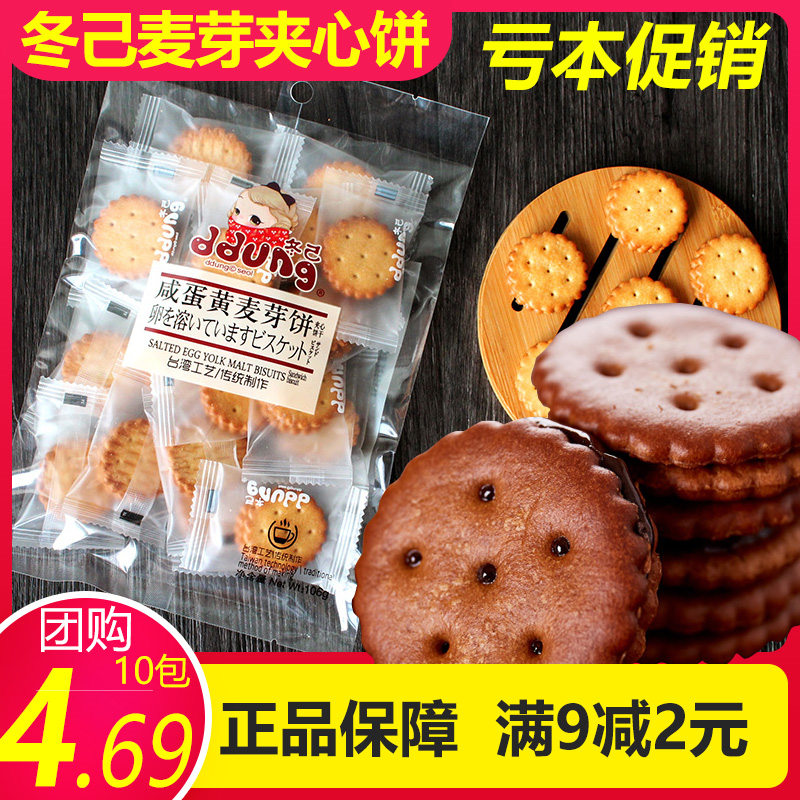 Net red Dongji biscuit snack salted egg yolk sandwich small round biscuit black sugar malt winter Caramel Japanese style one box