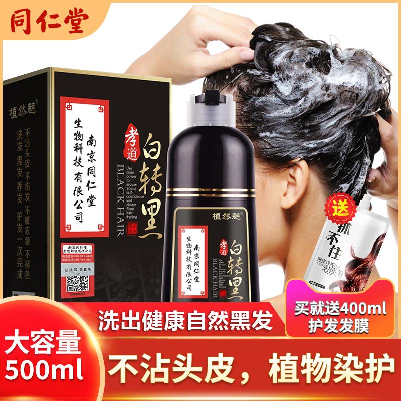 同仁堂染发剂一支黑植物正品膏纯自己在家洗发水泡泡男女自然黑色