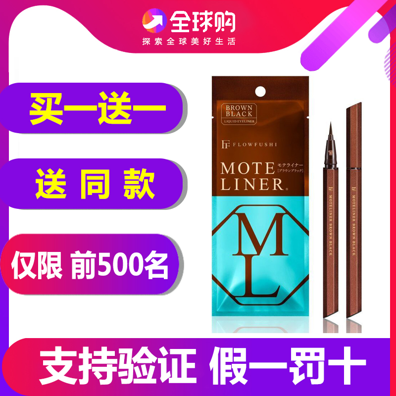 Japanese FLOW FUSHI moteliner Kumano Eyeliner Pen waterproof long lasting non staining Eye Liner Pen