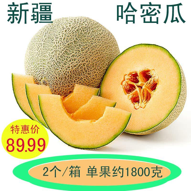 新疆哈密瓜7斤包邮杭州哈密瓜新鲜水果哈密甜瓜产地直发哈密瓜