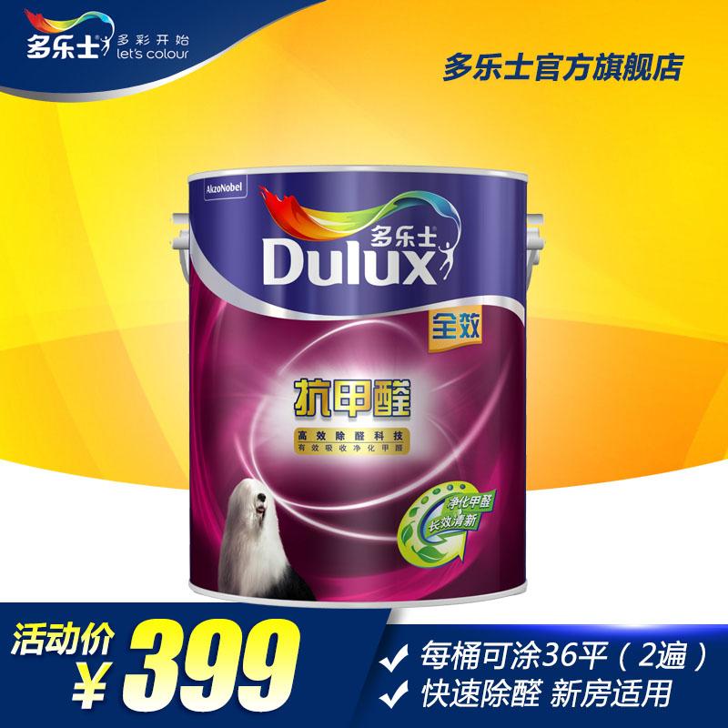 多樂士抗甲醛全效6L裝單桶內牆乳膠漆 塗料乳膠漆牆麵漆