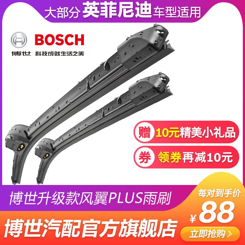 博世无骨雨刷片适用英菲尼迪FXEXG系列Q50LQX50Q50Q60Q70L雨刮器