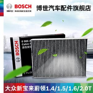 博世空调滤芯适配08-18大众滤清器