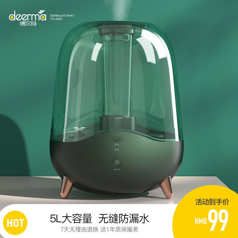 德尔玛加湿器家用静音空调房卧室孕妇婴儿空气小型香薰净化大雾量