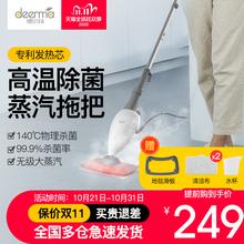 德尔玛蒸汽拖把家用清洁机拖地擦地神器高温除菌杀菌非无线电动拖