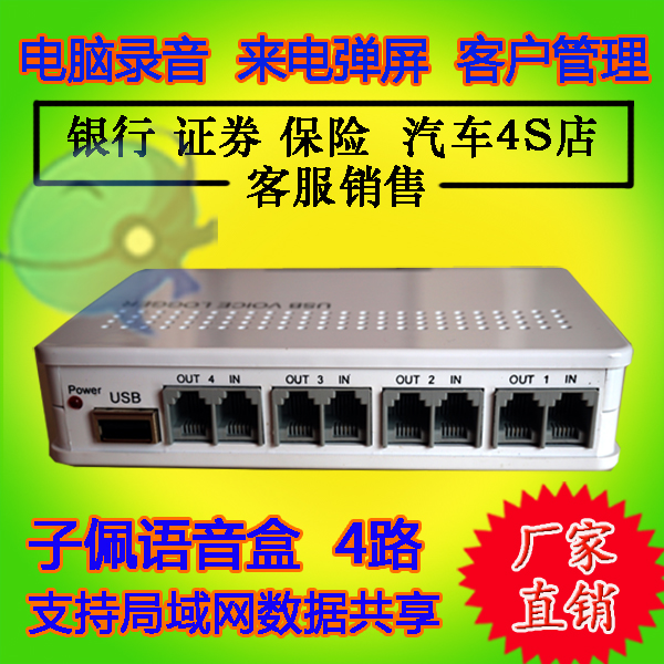Zipei 4-строчный регистрационный блок USB | телефонный блок записи четыре компьютера запись оболочки экран статистика трафика вторичная разработка