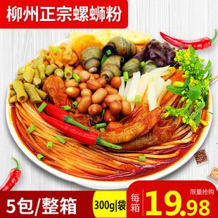 柳州螺蛳粉300g*5包正宗广西柳州特产 螺蛳粉 方便面速食酸辣粉