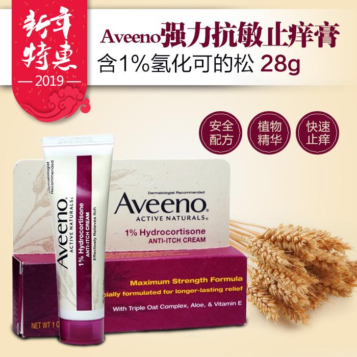 美国进口 Aveeno Baby 强力抗敏儿童止痒膏(含1%氢化可的松) 28克