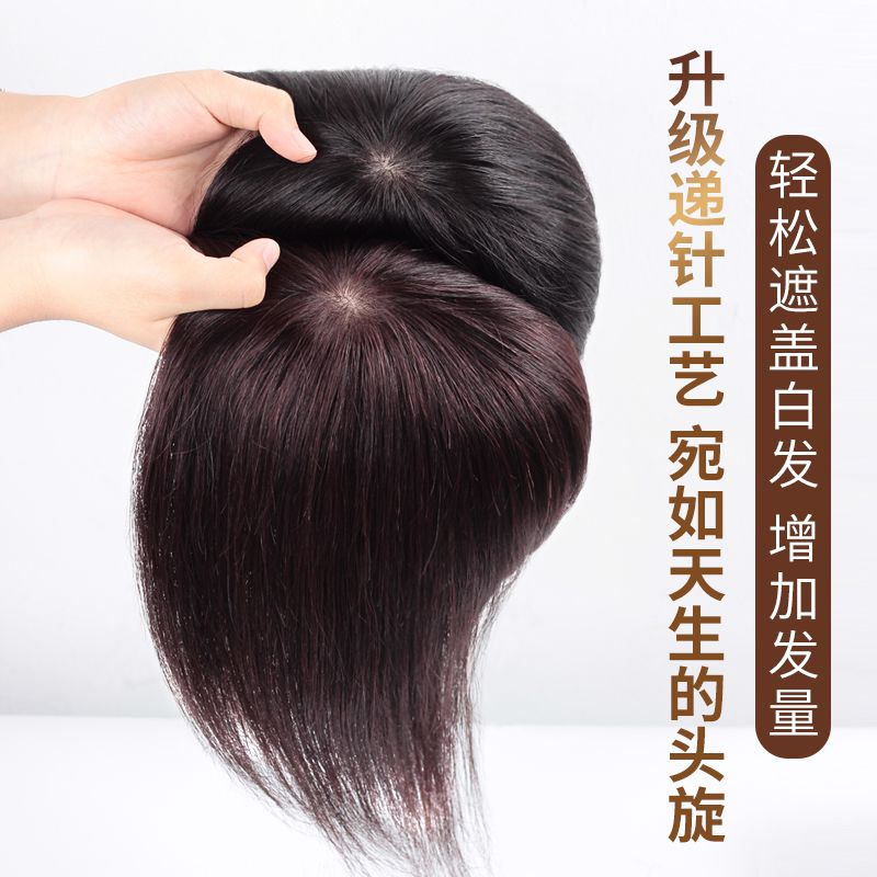 Covering white hair wig real hair top bangs top hair patch womens thin invisible seamless needle patch