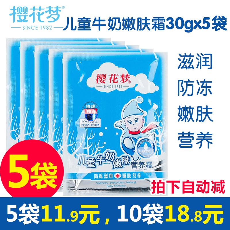 5袋包邮 樱花梦儿童牛奶嫩肤营养霜30g儿童霜宝宝润肤滋养霜
