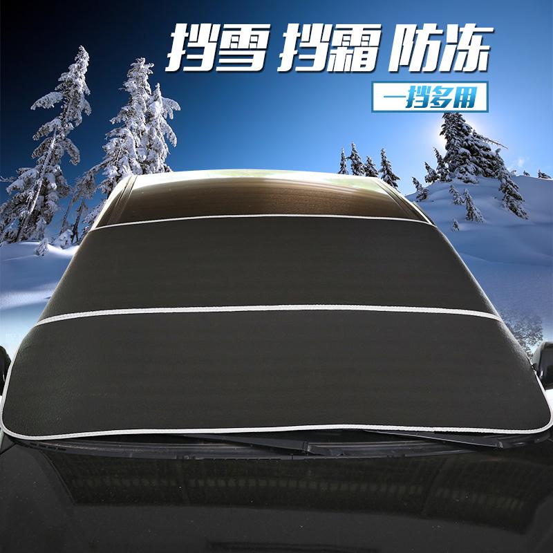 冬天加厚汽車遮雪擋前擋風玻璃罩防霜檔風擋遮陽擋網小車防曬隔熱