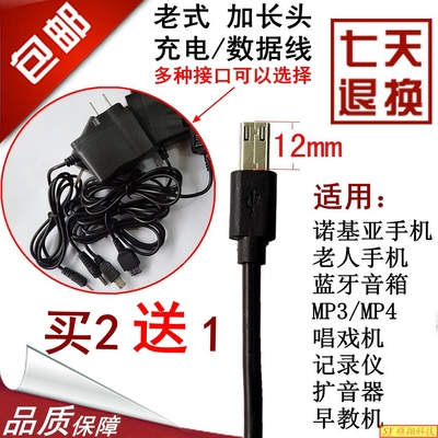 Elderly phone charger data line MP3 flat port mp4 old v3 direct charge 5v0.5a charging head small audio lengthened