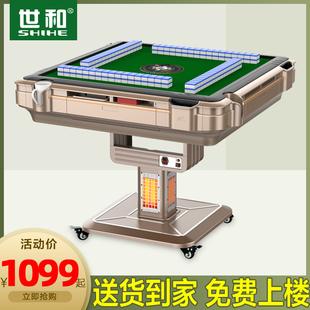世和自动麻将机全自动家用餐桌两用麻将桌轻便可折叠全自动麻将机图片