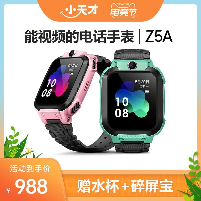 【官方正品】小天才电话手表Z5A多功能儿童手表防水4G定位电话手表中小学生男女孩视频通话手环Z5Pro