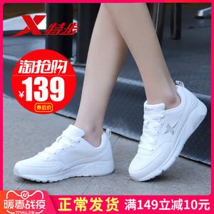 特步女鞋2020春季新款运动鞋女士透气休闲夏季跑步鞋子旅游小白鞋
