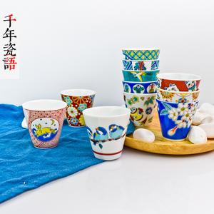 日本进口九谷烧酒盅清酒酒具白酒一口杯陶瓷家用喝白酒的小酒杯
