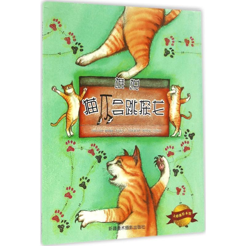 谁说猫不会跳探戈 (丹)比亚纳·戴勒斯高·思凡森 文;(丹)碧尔德·保罗森 绘;王宇辰 译 著作 绘本 少儿 新疆电子出版社