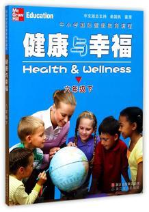 6年级下/健康与幸福 (美)琳达?米克斯//菲利普?海特 文教学生读物 浙江教育出版社 畅销健康与幸福(6下中小学国际健康教育课程)