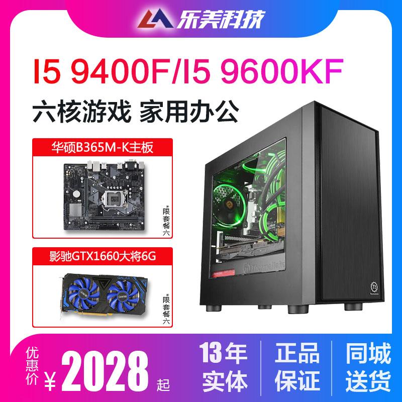 六核8400升九代i5 9400F/9600KF 台式组装电脑办公主机DIY兼容机