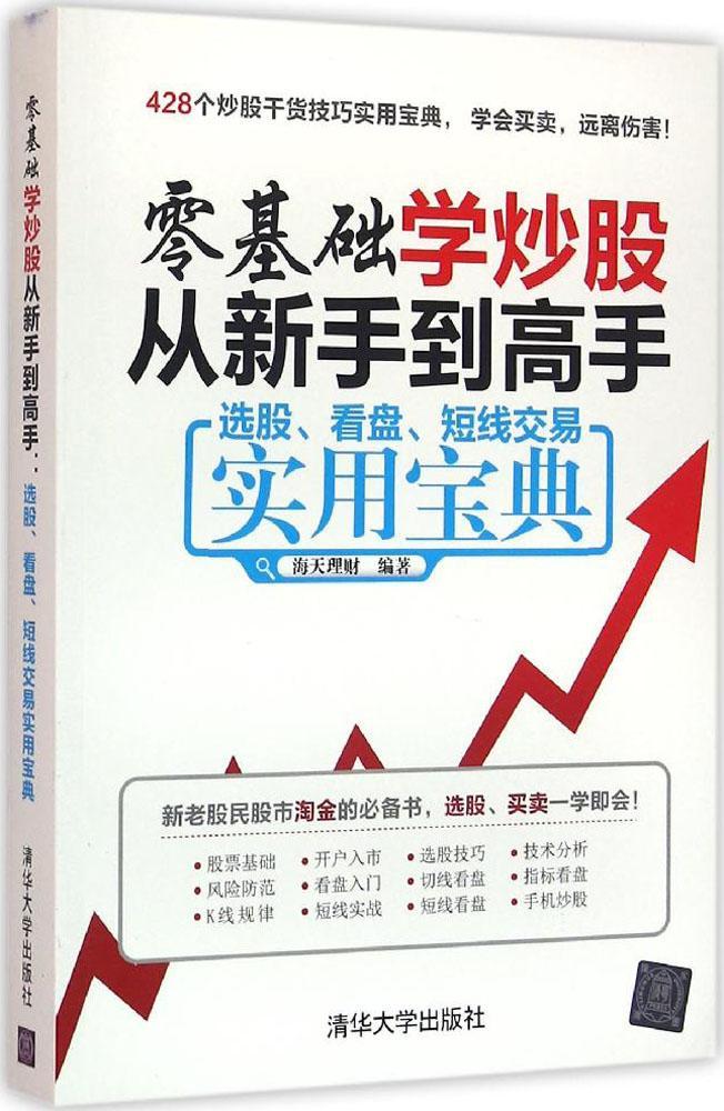 文轩直寄 零基础学炒股从新手到高手 畅销书籍 股票期货 正版