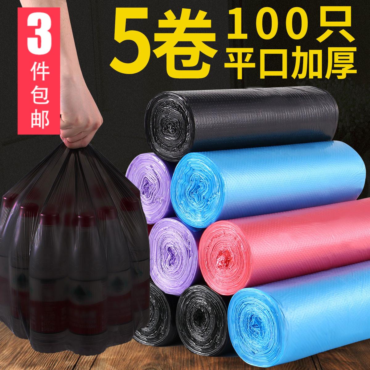 家用手提式加厚黑色分类大号垃圾袋限100000张券