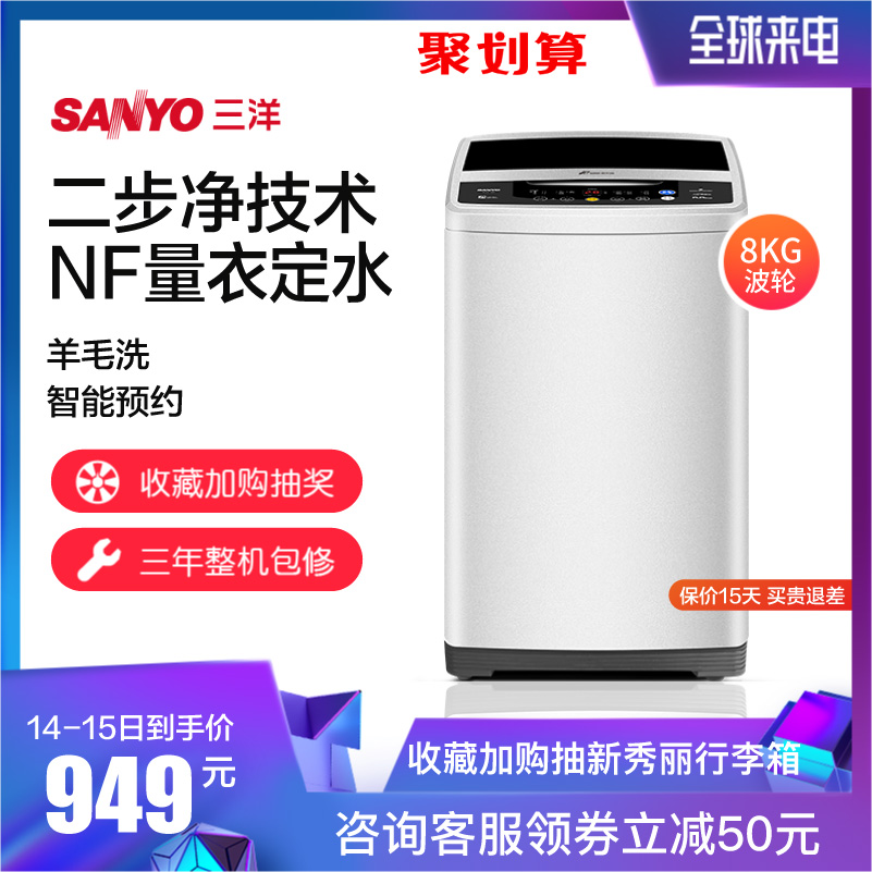 Sanyo/三洋 WT8455M0S 8公斤家用大容量全自动甩干脱水波轮洗衣机