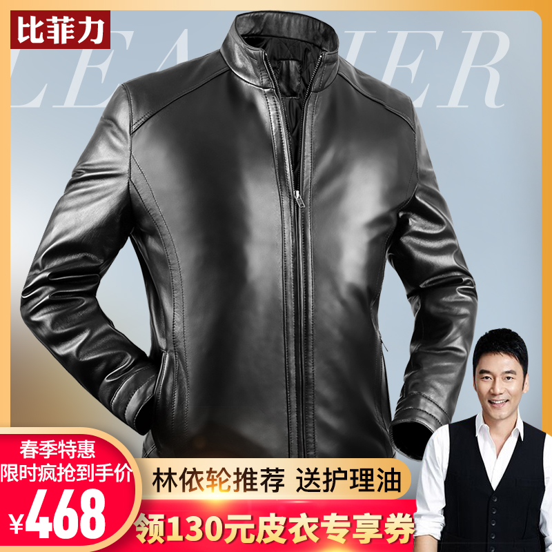 Bifeili leather leather jacket men's leather jacket Haining sheep leather stand-up collar men's spring and autumn models 2021 new trend