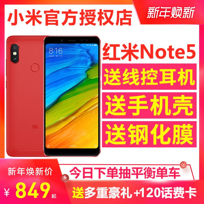 【3+32G仅849元起】Xiaomi/小米 红米Note5全面屏骁龙8核X智能官方旗舰店全网通双卡拍照手机后置指纹5p升级