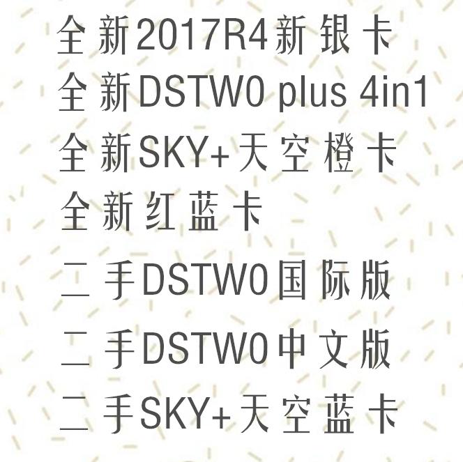 Совершенно новый 2017R4 новый серебро карта  DSTWO PLUS4in1 SKY+ оранжевый небо карта красный и синий карта