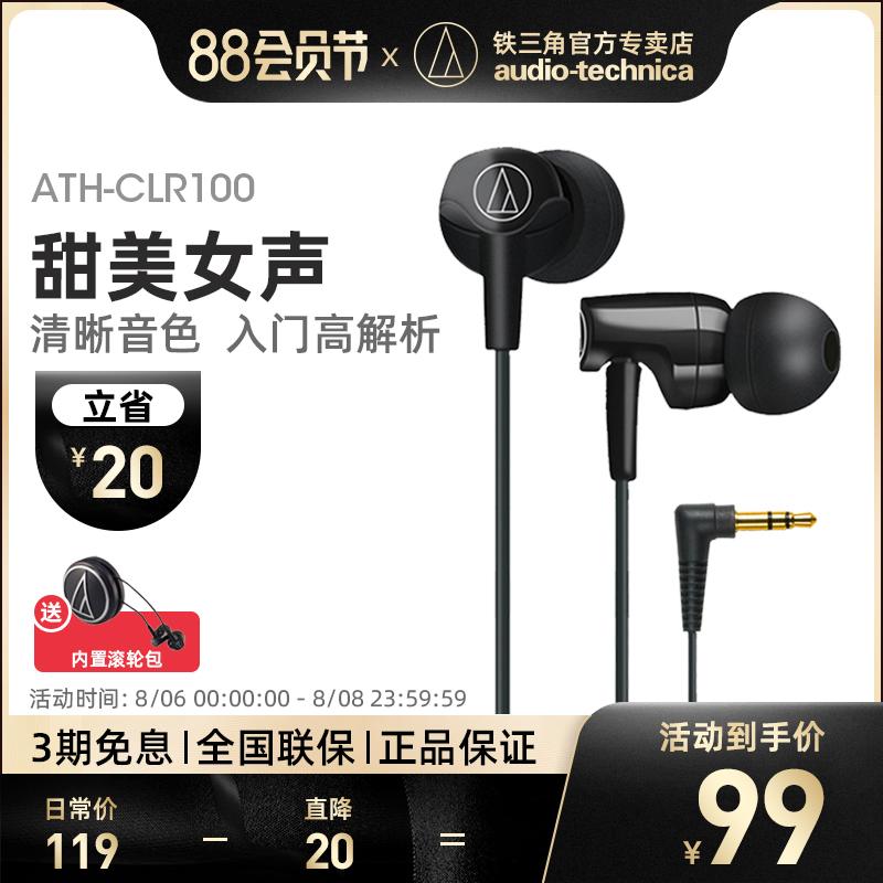 Audio Technica/铁三角 ATH-CLR100耳塞式运动电脑手机入耳式耳机