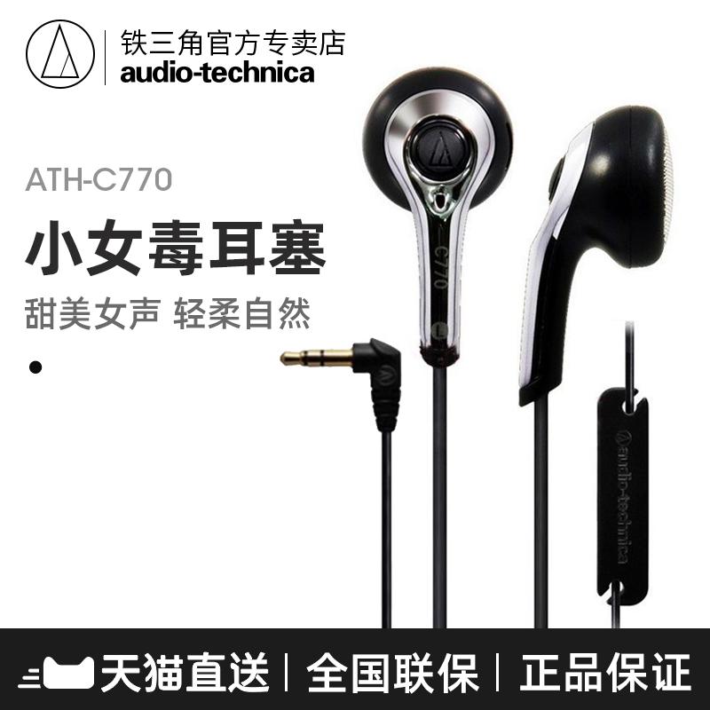 Audio Technica/铁三角 ATH-C770耳机 耳塞式手机音乐入耳式耳机